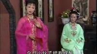 庐剧《半把剪刀》5 吴南野 刘长芳