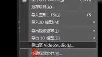 红枫老师3D第二课《界面功能》20150317