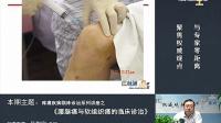 第8期 岳剑宁-腰腿痛和软组织痛的临床诊疗_标清
