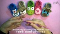 【artmay手工】第4集 钩针编织宝宝系带春秋鞋之羊、兔耳朵的钩法