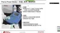 【网络讲座】Western blot 技术常见问题及优化方案