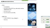 【网络讲座】细胞培养及冻存的优化建议