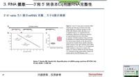【网络讲座】MIQE指南确保qPCR结果发表的可靠性