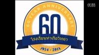 น้ำเงินเหลืองคือเรา 友谊天长地久泰语版