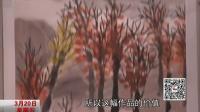北京:齐白石鸿篇巨制《山水十二条屏》今天起公展 都市晚高峰 150320