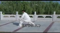 56式陈式太极拳教学