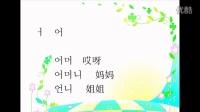 【曼丽学堂】轻松学韩语第一课