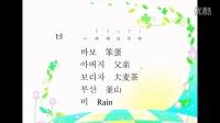 【曼丽学堂】轻松学韩语第二课