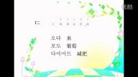 【曼丽学堂】轻松学韩语第三课