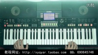 等你等了那么久(流行金曲) 电子琴演奏 阿荣 36技教程示范视频