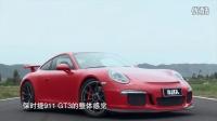 【车达人Video】保时捷 911 GT3