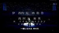 星影のワルツ中文俄文注音