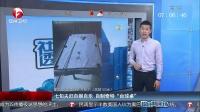 """七旬夫妇自娱自乐 自制奇特""""台球桌"""" 超级新闻场 20150325 高清版"""