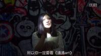 《通通art》第二季预告片