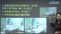 护士 第二节(2)医院和住院环境(基)