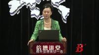 余靜視頻_余靜講座《職場商務服飾禮儀》第一集