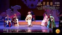 辽剧折子戏2014版《龙凤镜》第六场圆梦(盖州辽剧团演出)中英文对照繁体版