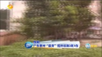 """惨剧:广东惠州""""废弃""""搅拌机致3死1伤 播报多看点 150326"""