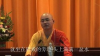 04劝发菩提心文--本源法师讲授 东台弥陀寺 短期出家