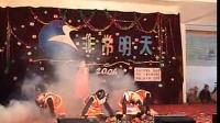 2006年巨野县大成中学小学部晚会_舞蹈摇太阳