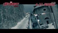 《複仇者聯盟2:奧創紀元》香港版全新中文預告 超級英雄們全新鏡頭曝光 快銀首度開腔