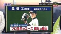 2015.03.27 みんなの甲子園_センバツ第6日