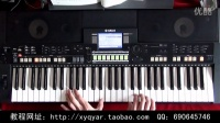 滴嗒(流行金曲) 阿荣电子琴演奏 (钢琴奏法) 36技示范