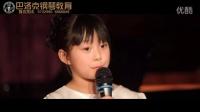 巴洛克钢琴教育—邵雨铭 史瑞琦—《蜗牛与黄鹂鸟》