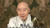 發大誓願第六01(粵語)凈空老法師主講