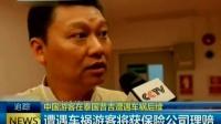 中国游客在泰国图普吉遭遇车祸后续 遭遇车祸游客将获保险公司理赔 150328 通天下