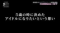 第2回AKB48グループドラフト会議 今村麻莉愛 プライベート映像
