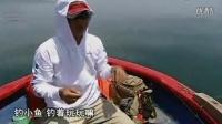 路亚钓鱼超钓王军民波扒钓法勇搏西沙60公斤大鱼