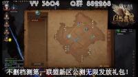 白马义从公会 YY3604 Q群882268 镇魔曲女神庙