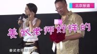 杜海涛与沈梦辰陷热恋 周迅否认怀孕传闻 150331