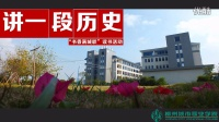柳州城市职业学院读书活动