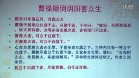 曹,孙,刘都是阴阳运用的高手?