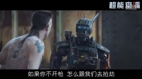 《超能查派》中文片段