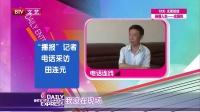 田连元车祸案一审宣判 每日文娱播报 150331