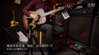 圣马可2015年升级款cl126 复古色音色试听 南京木弦吉他出品