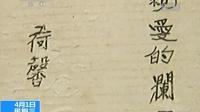 """系列报道""""重读抗战家书""""今起播出 150401"""