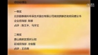 GEI汇报大赛获奖名单——目录