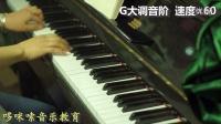 钢琴考级曲目第一级:三个大调音阶和练习曲