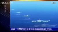 独家:大连开造052D 中国神盾舰数量将超日本