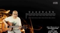 李白吉他弹唱教学福艺吉他入门网李荣浩