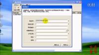 【文会教学】金蝶KIS(第2讲)-建立核算账套