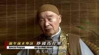挣钱为什么(陈大惠老师采访净空老法师)5