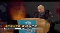挣钱为什么  第三集 陈大惠老师采访净空老法师