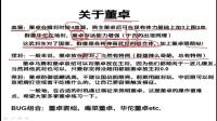 【流云解说三国杀】国战新武将-马岱董卓邓艾孙策浅析