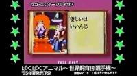 世嘉游戏影像杂志纪念版(1995年6月号)21