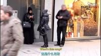 【德国街头实验】女穆斯林被人身攻击,路人什么反应 @柚子木字幕组
